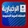 logo Ekhbariya TV